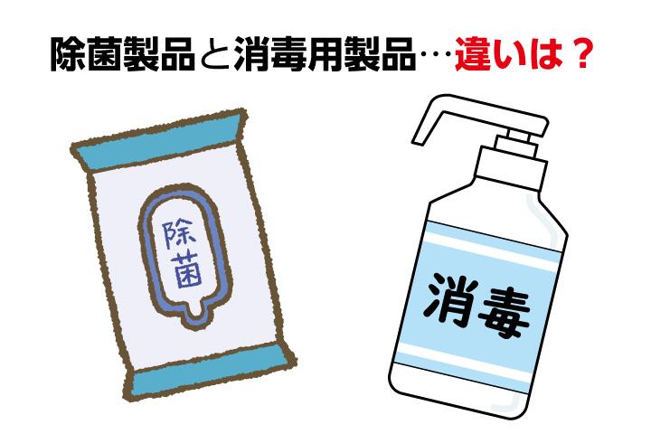 と の 違い エタノール オキシドール 消毒に適しているのは塩化ベンザルコニウム?エタノール?