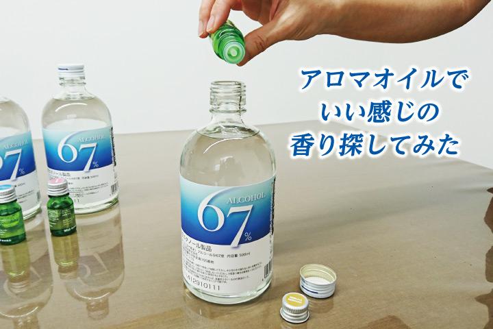 アルコール 容器 濃度 高
