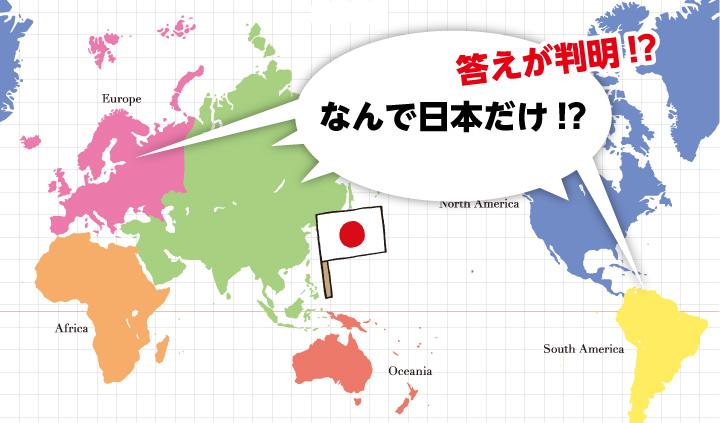 日本 コロナ 海外 の 反応